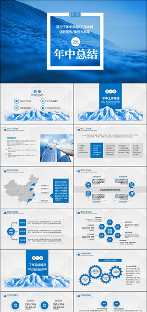 中国风项目汇报PPT模板