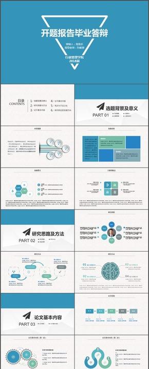 【答辩】最新蓝色时尚简约大气毕业论文答辩开题报告PPT模板