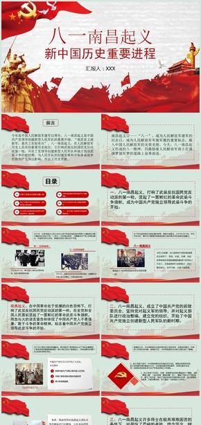 """历史知识""""八一南昌起义""""教育教学课件"""