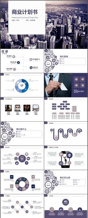最新创业融资商务投资计划书(实用大气,设计精美)