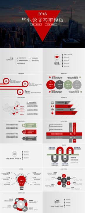 【答辩PPT】红色大气毕业论文答辩毕业设计报告模板