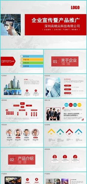 企业宣传暨产品推广商业策划案