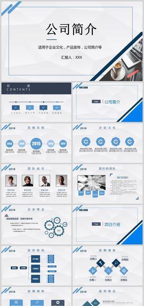 企业简介企业文化宣传公司产品介绍推介