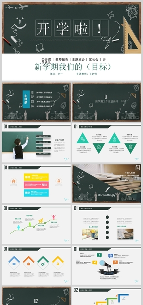 黑板风主题公开课教师教育教学报告