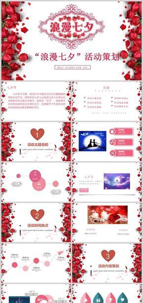 【八月演示馆】浪漫爱情婚礼婚庆活动策划方案模板