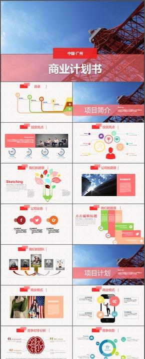 最新框架完整时尚大气商业计划书(设计精美,下载即用)