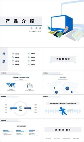 蓝色产品介绍ppt模板