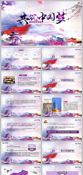 紫色共筑中国梦政府党政党建党课十九大全面建设小康社会PPT模板