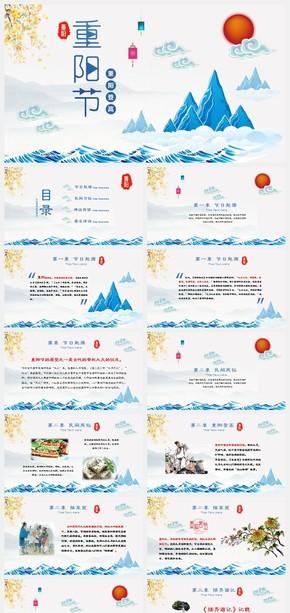 中国风重阳节民族节日PPT模板