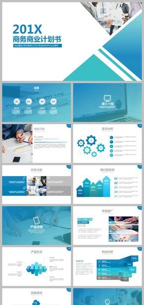 商业计划书创业融资商业计划书PPT模板