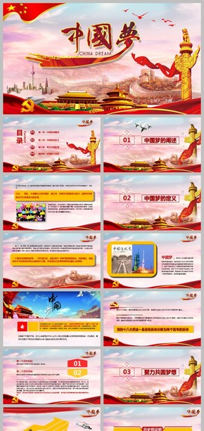红色中国梦科技梦全面建设小康社会党政党课党建PPT模板
