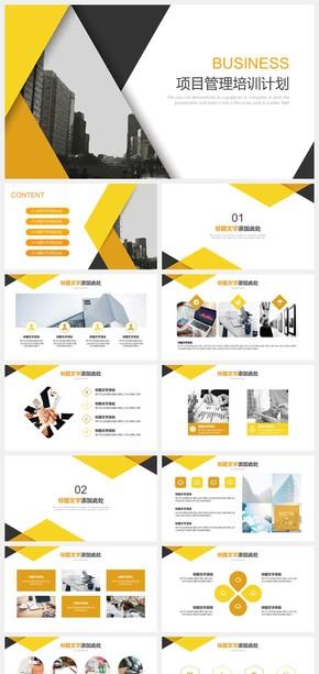黄色商务项目管理培训计划PPT模板