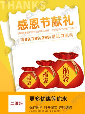 手機節日海報宣傳暖色黃色淘寶