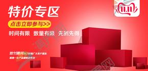 雙11促銷banner海報 紅色 產品  雙十一 特價專區