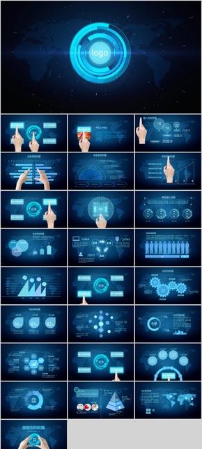 蓝色手指科技感高端模板