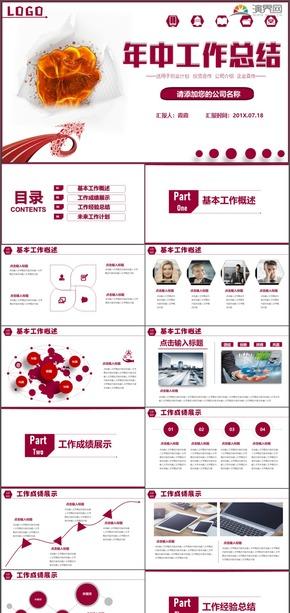 2019年红色商务通用公司企业年中工作总结PPT模板