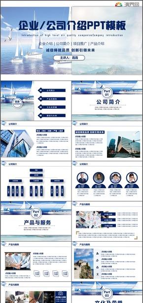 2019年蓝色简约扁平化商务通用公司企业团队介绍PPT模板