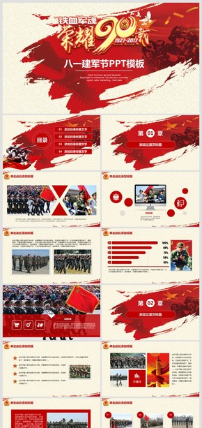 八一建军节党政动态PPT模板