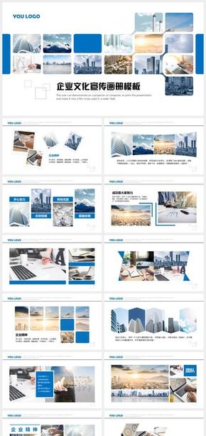企业蓝文化宣传画册PPT模板