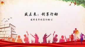 五四青年节,公司活动背景