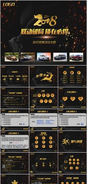 活动知识竞赛答题黑金色汽车