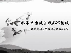 水墨黑白中国风工作汇报PPT模板