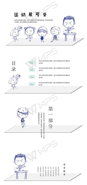 手绘儿童创意工作总结PPT模板
