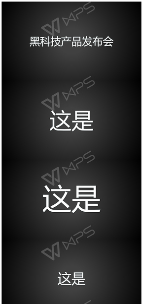 炫酷黑科技产品发布快闪动画PPT模板