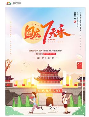 国庆黄金周西安旅游海报