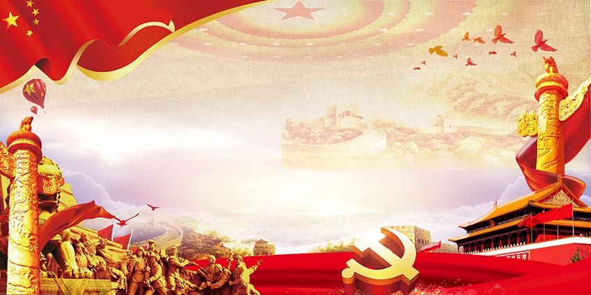 图片素材 喜迎国庆ppt模板 喜迎十九大不忘初心跟党走中国梦背景图