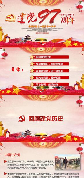 七一建党节党政党建思想教育课件PPT模板