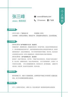 极简绿色商务简历Word简历模板