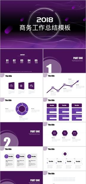 紫色扁平商务工作汇报PPT模板
