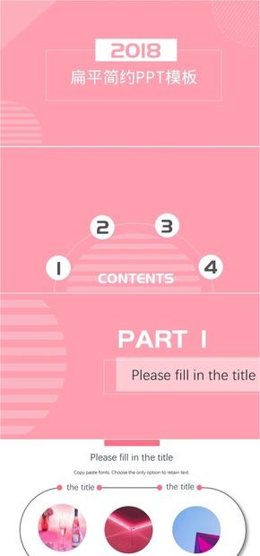 粉色扁平商务广告PPT模板