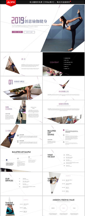 极简创意瑜伽健美减?#24335;?#36523;运动会所宣传介绍PPT模板