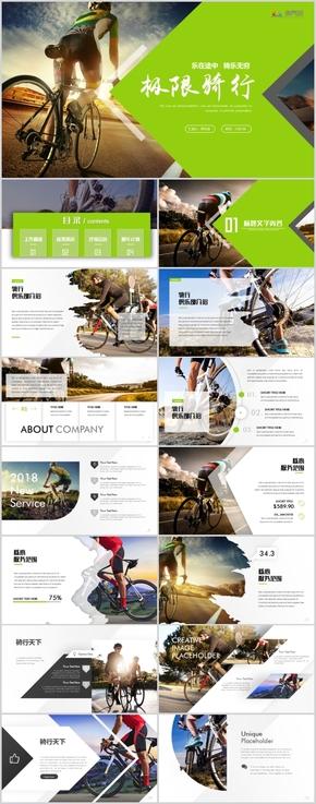 极限骑行运动山地自行车单车商业计划书PPT模版