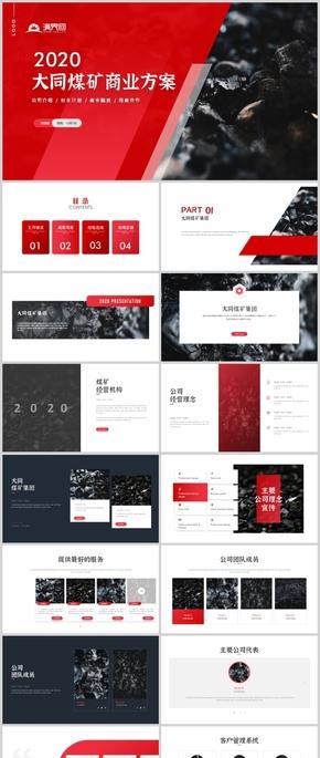 红色大气大同煤矿商业计划书公司简介市场营销策划PPT模板