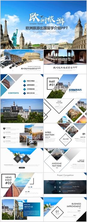 欧洲旅游出国旅游景点介绍电子相册照片ppt模板