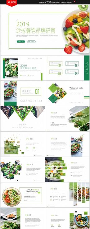 簡約創意綠色沙拉美食餐飲品牌推廣招商加盟PPT模板