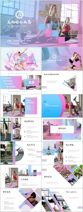 时尚高端瑜伽健美减肥健身馆瑜伽运动宣传画册PPT模板