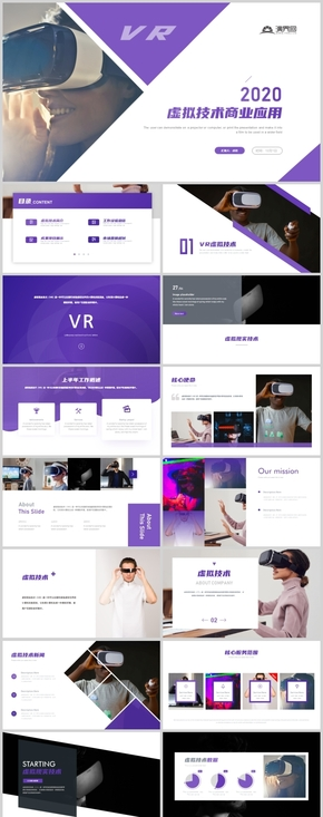 時尚創意插畫風VR虛擬現實技術商業計劃書互聯網工作總結PPT