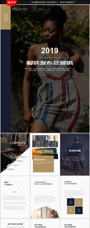 高端竖版欧美服装活动营销策划艺术画册PPT模板
