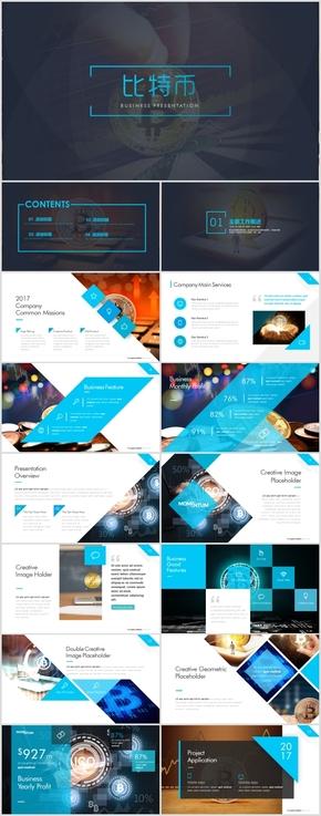 比特幣虛擬貨幣世界金融營銷策劃廣告PPT模板