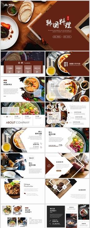 高端韩式烤肉美食韩国餐厅餐饮招商加盟计划书PPT模板