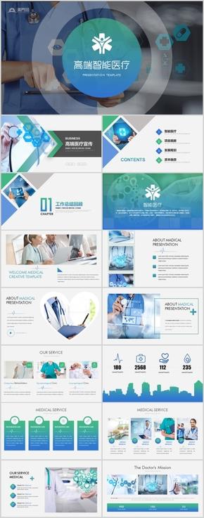 在線醫療智能醫療商業計劃書PPT模板