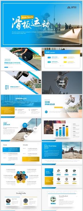 蓝色创意滑板运动宣传画册体育营销策划工作总结PPT模板