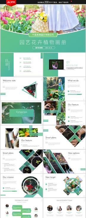 地产农业园艺装修装饰公司介绍项目简介工作总结PPT