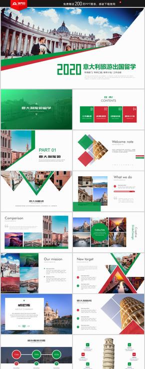 高端意大利旅游宣傳畫冊PPT國外留學旅游