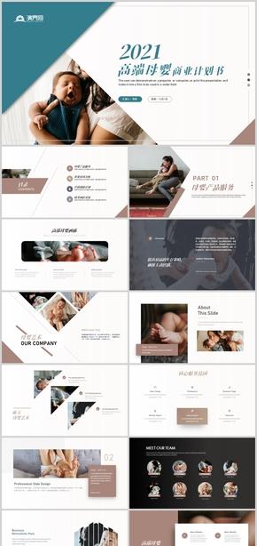 時尚高端母嬰商業計劃書市場營銷策劃PPT模板