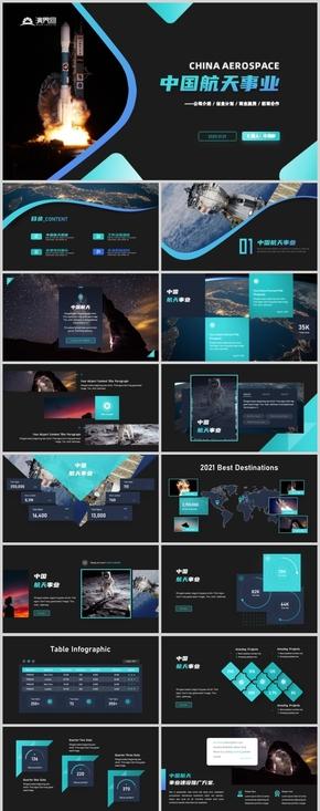 蓝色高端商务风中国航天事业宇宙飞船画册PPT模板